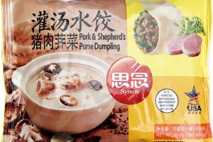 Pork & Shepherd's Purse Dumpling
