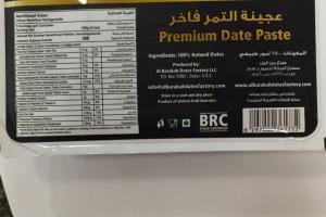 Premium Date Paste