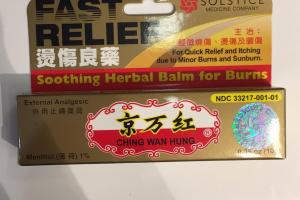 Soothing Herbal Balm Fast Relief For Burns